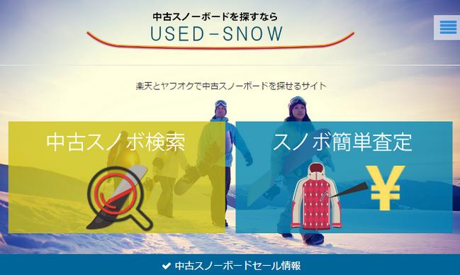 中古スノーボードを探せるサービス USED-SNOW