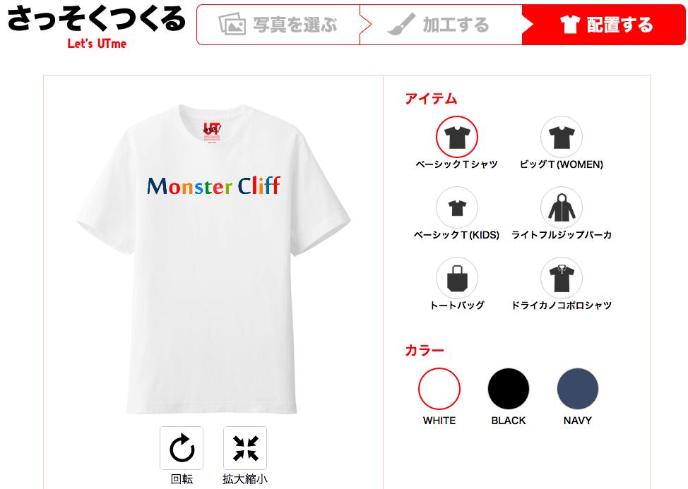 monstercliff UTme