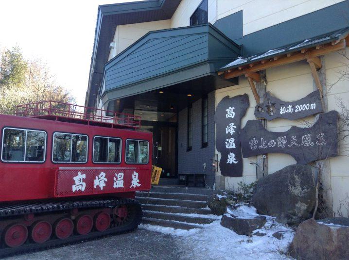 スキー場近くの日本秘湯