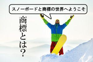 スノーボードと商標の世界
