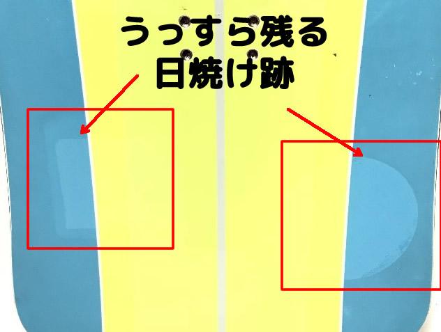 日焼け跡_r2_c2