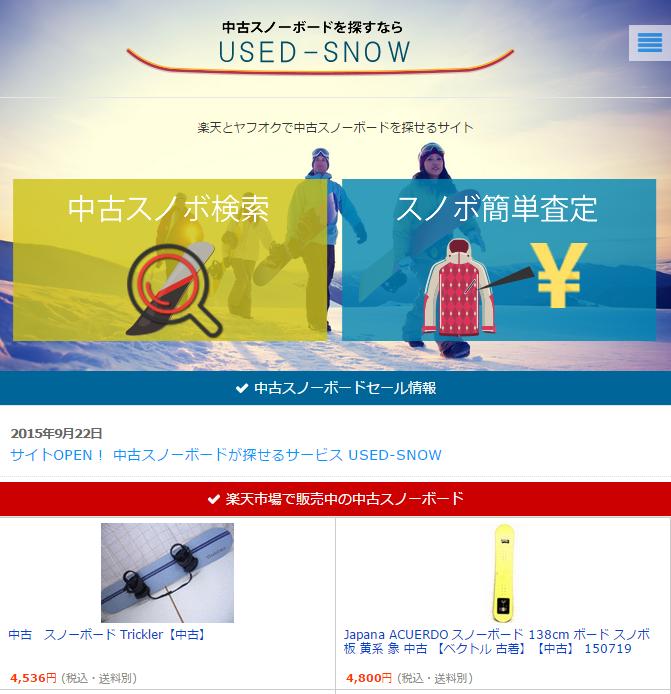 中古スノーボードや型落ちスノーボードを探せる|USED SNOW
