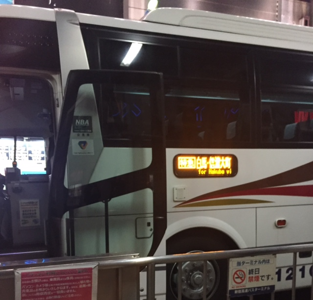 新宿 白馬 バス
