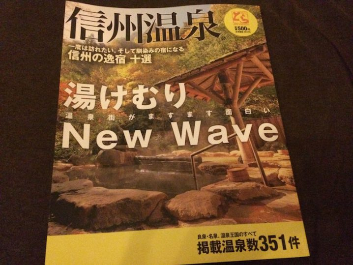 【田中】信州温泉表紙