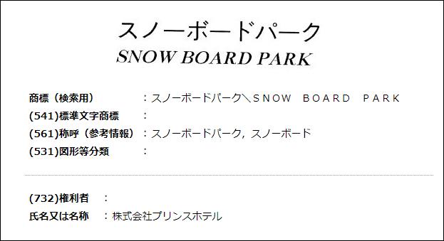 スノーボードパークの商標