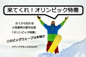 スノーボードオリンピック特需