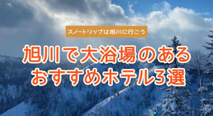 旭川にスキー・スノーボードに行く人必見!旭川駅前で大浴場のあるおすすめホテル3選