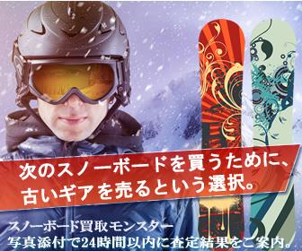 スノーボード買取専門店のスノーボードモンスター